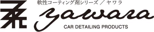 軟性コーティング剤シリーズ/ヤワラ